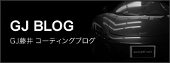 GJ藤井 カーコーティング専用ブログ