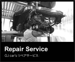 GJ car's リペアサービス