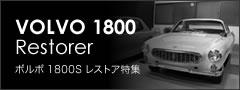 VOLVO 1800S レストア日記