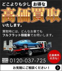 買い取りもお任せください!0120-037-725